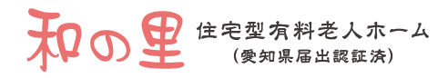 住宅型有料老人ホーム 和の里のロゴ